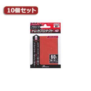 10個セットアンサー レギュラーサイズカード用トレカプロテクトHG (メタリックレッド) ANS-TC012 ANS-TC012X10 - 拡大画像