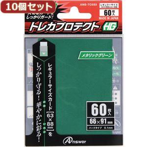 10個セットアンサー レギュラーサイズカード用トレカプロテクトHG (メタリックグリーン) ANS-TC033 ANS-TC033X10 - 拡大画像