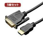 5個セット ミヨシ HDMI-DVI変換ケーブル 2m ブラック HDC-DV20/BKX5