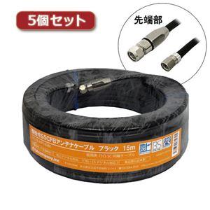 5個セット 3Aカンパニー S5CFBアンテナケーブル ブラック 15m 加工済み S5CFB-WP150BK S5CFB-WP150BKX5