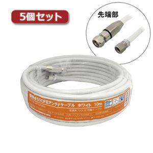 5個セット 3Aカンパニー S5CFBアンテナケーブル ホワイト 10m 加工済み S5CFB-WP100WH S5CFB-WP100WHX5