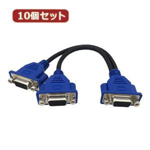 10個セット 3Aカンパニー VGA分配ケーブル メス×1-メス×2 0.2m PAD-JVGSP02 PAD-JVGSP02X10