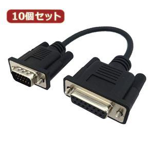 10個セット 3Aカンパニー VGA(メス)-RGB(オス)変換ケーブル 0.2m PAD-VGARGB02 PAD-VGARGB02X10 - 拡大画像