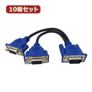 10個セット 3Aカンパニー VGA分配ケーブル オス×1-メス×2 0.2m PAD-VGSP02 PAD-VGSP02X10