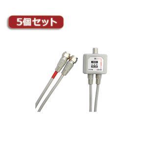 5個セット 3Aカンパニー デジタル放送対応アンテナ分波器 2.5Cケーブル一体型 0.5m SW-25F SW-25FX5