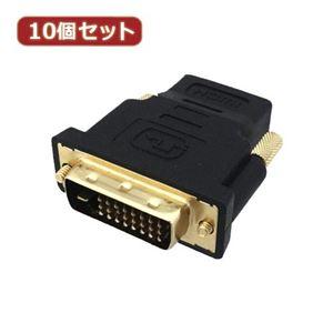 10個セット 3Aカンパニー HDMI(メス)-DVI24Pin(オス)変換プラグ PAD-HDDVI PAD-HDDVIX10 - 拡大画像
