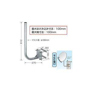 日本アンテナ ベランダ格子手すり用アンテナ取付金具 NBS-600J - 拡大画像