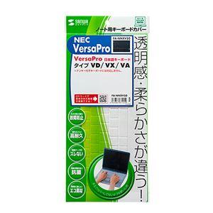 (まとめ) サンワサプライ ノート用キーボードカバー(NECVersaPro日本語キーボード用) FA-NNXV50 【×5セット】