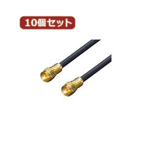変換名人 10個セット アンテナ 4Cケーブル 1.8m + L型 F4-180X10