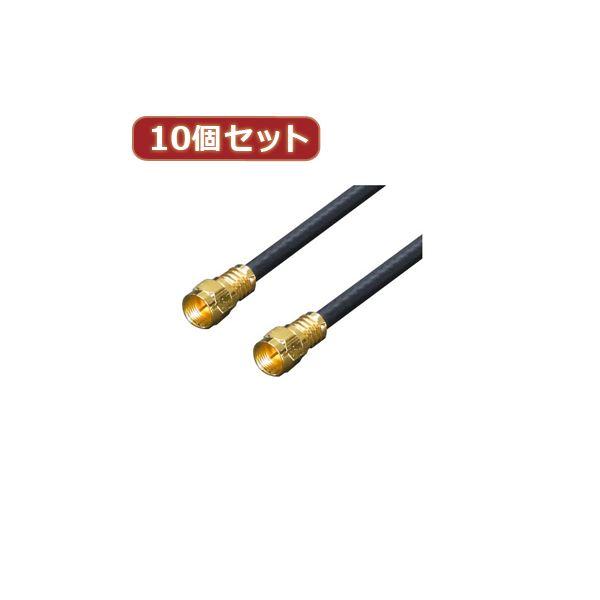 変換名人 10個セット アンテナ 4Cケーブル 5.0m + L型 F4-500X10