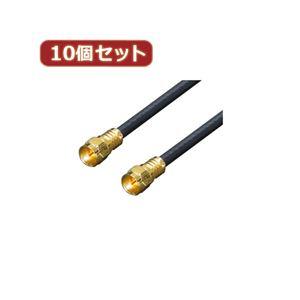 変換名人 10個セット アンテナ 4Cケーブル 10.0m +L型+中継 F4-1000X10