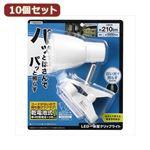 YAZAWA 10個セット 乾電池式LEDクリップライト Y07CLLE03W04WHX10