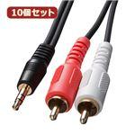10個セット サンワサプライ オーディオケーブル KM-A1-10K2 KM-A1-10K2X10