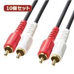 10個セット サンワサプライ オーディオケーブル KM-A4-10K2 KM-A4-10K2X10