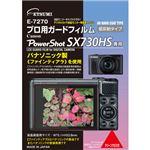 (まとめ) エツミ プロ用ガードフィルムAR Canon PowerShot SX730HS専用 E-7270 【×5セット】