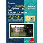 (まとめ) エツミ プロ用ガードフィルムAR CASIO EXLIM ZR70専用 E-7271 【×5セット】