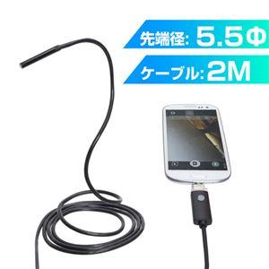 (まとめ) サンコー Android/PC両対応5.5mm径内視鏡ケーブル 2m 形状記憶タイプ MCADNEW2 【×2セット】 - 拡大画像