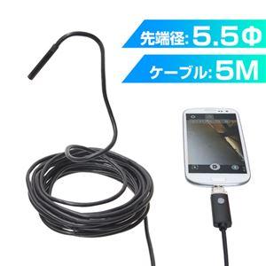サンコー Android/PC両対応5.5mm径内視鏡ケーブル 5m 形状記憶タイプ MCADNEW5 - 拡大画像
