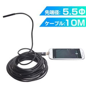 サンコー Android/PC両対応5.5mm径内視鏡ケーブル 10m 形状記憶タイプ MCADNW10 - 拡大画像