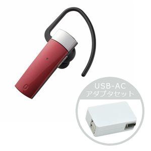 エレコム NFC対応BlueotoothヘッドセットUSB-ACアダプタセット LBT-MPHS310MRDXUAC221