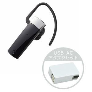 エレコム NFC対応BlueotoothヘッドセットUSB-ACアダプタセット LBT-MPHS310MBKXUAC221