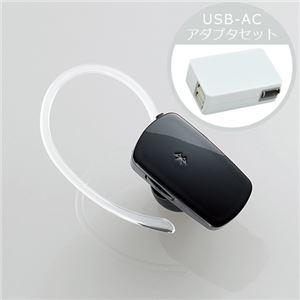 ロジテック BT音楽対応ミニヘッドセットUSB-ACアダプタセット LBT-PCHS400MBKXUAC221