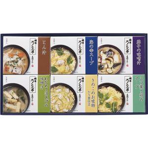 ろくさん亭 道場六三郎 スープギフト B3138038 - 拡大画像