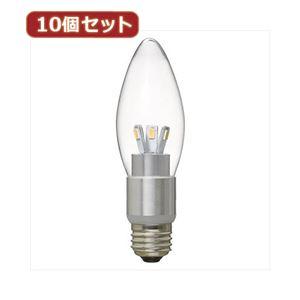 YAZAWA 10個セット 調光対応シャンデリア形LEDランプ LDC4LG37DX10