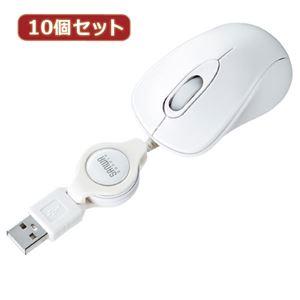 10個セット サンワサプライ ケーブル巻取り光学式マウス(ホワイト) MA-MA6W MA-MA6WX10