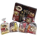 (まとめ)九州ラーメン味めぐり(4食) B3040040【×5セット】