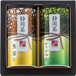 (まとめ)静岡茶詰合せ「さくら」 B3087117【×2セット】