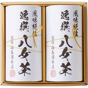 (まとめ)袋布向春園本店 八女茶詰合せ B5088127【×2セット】 - 拡大画像