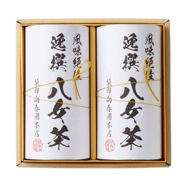 (まとめ)袋布向春園本店 八女茶詰合せ B5088127【×2セット】