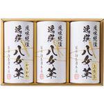 (まとめ)袋布向春園本店 八女茶詰合せ B3108097【×2セット】