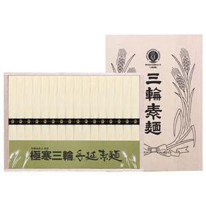 (まとめ) 三輪素麺 極寒三輪手延素麺(レシピ集付) B3089030 B4090536【×2セット】 - 拡大画像