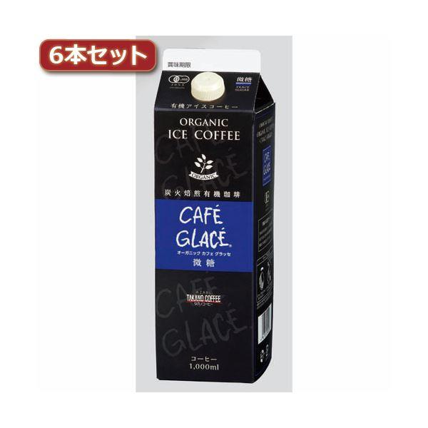 タカノコーヒー 炭火焙煎有機アイスコーヒー微糖6本セット AZB0228X6