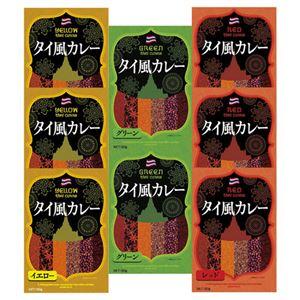 3種のタイ風カレーセット K90521627 - 拡大画像