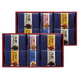 かりんとう詰合せ「味彩花」【12個】(ごぼう・黒糖×各4、小柳・ごま×各2)
