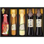 飛騨高山ファクトリー グルメ醤油バラエティ C8258094