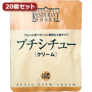 新宿中村屋 プチシチュークリーム20個セット AZB0017X20