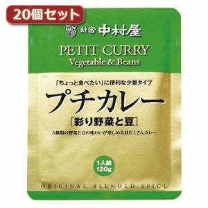 新宿中村屋 プチカレー彩り野菜と豆20個セット AZB1743X20 - 拡大画像