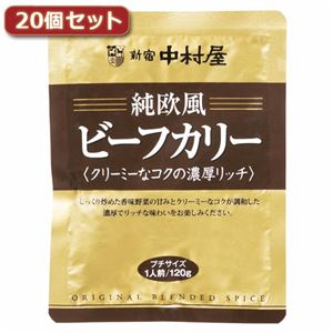 新宿中村屋 純欧風ビーフカリー クリーミーなコクの濃厚リッチ20個セット AZB1017X20 - 拡大画像