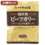 新宿中村屋 純欧風ビーフカリー クリーミーなコクの濃厚リッチ20個セット AZB1017X20