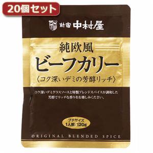 新宿中村屋 純欧風ビーフカリー コク深いデミの芳醇リッチ20個セット AZB0997X20 - 拡大画像