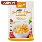 麻布タカノ 〜カフェ飯シ〜具だくさんスープ コーンチャウダー20個セット AZB0917X20