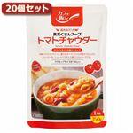 麻布タカノ 〜カフェ飯シ〜具だくさんスープトマトチャウダー20個セット AZB0915X20