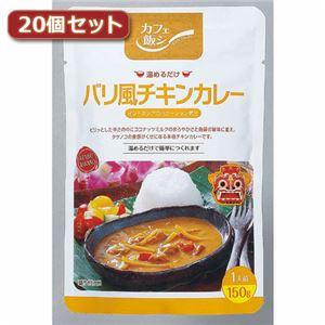 麻布タカノ 〜カフェ飯シ〜 バリ風チキンカレー20個セット AZB0123X20 - 拡大画像