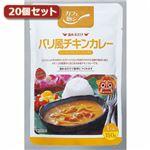 麻布タカノ 〜カフェ飯シ〜 バリ風チキンカレー20個セット AZB0123X20