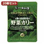 新宿中村屋 4種の国産野菜の野菜カリー20個セット AZB5604X20