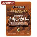 新宿中村屋 国産鶏肉のチキンカリー20個セット AZB5529X20